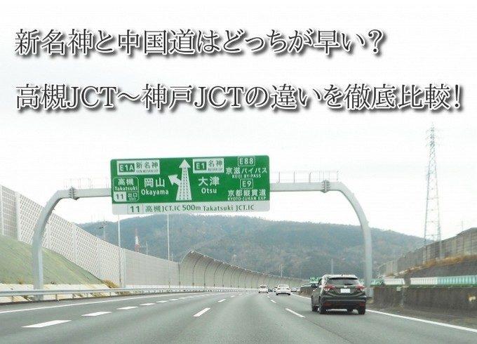 新名神と中国道どっちが早い?
