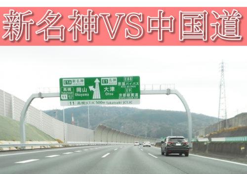 新名神と中国道どっちが早い