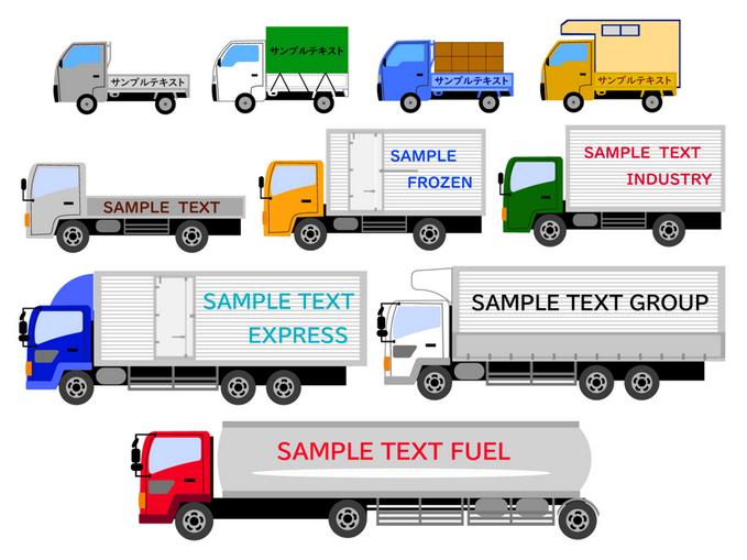 大型トラック車種別寸法